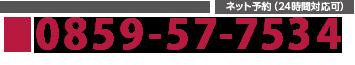 お電話でのお問い合わせは0859-57-7534まで。
