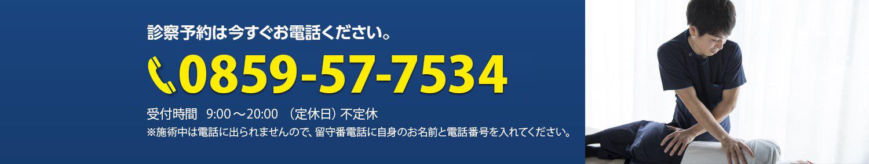 診察予約のお電話番号は、今すぐ0859-57-7534までおかけください。受付時間は朝9時から夜20時まで。定休日は不定休です。施術中は電話に出られませんので、留守番電話にお名前と電話番号を入れてください。